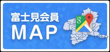 富士見会員MAP