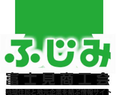富士見商工会